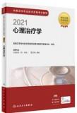 人卫版2021心理治疗学(师、中级)主治医师医药卫生职称