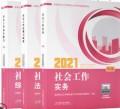 【官方教材】2021年全国社会工作者考试教材 中级社会工作师(全套3册)